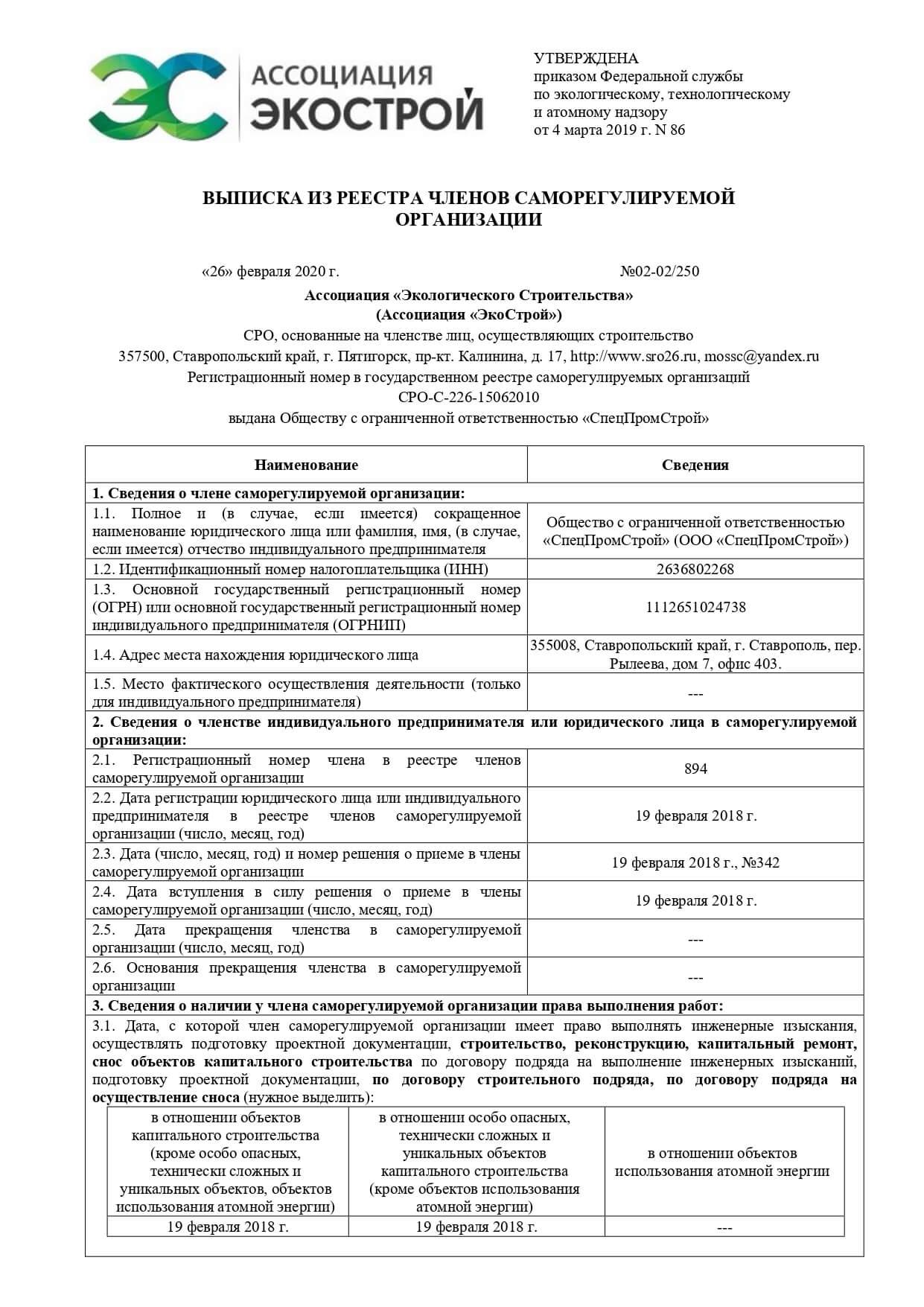 Лицензии и сертификаты СпецПромСтрой